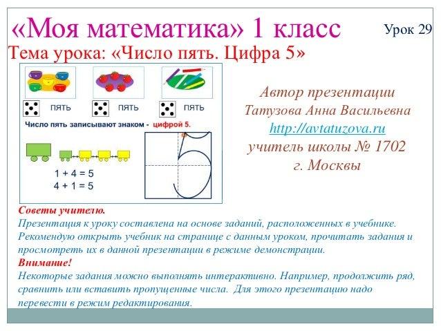 «Моя математика» 1 класс                                             Урок 29Тема урока: «Число пять. Цифра 5»             ...
