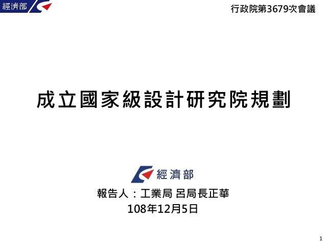 成立國家級設計研究院規劃 報告人:工業局 呂局長正華 108年12月5日 1 行政院第3679次會議