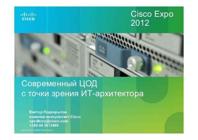 Cisco Expo                                                           2012 Современный ЦОД с точки зрения ИТ-архитектора   ...