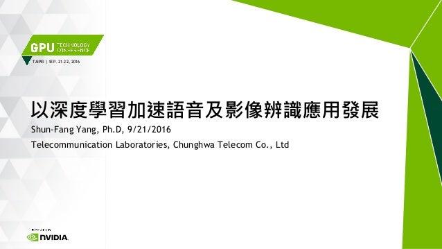 TAIPEI | SEP. 21-22, 2016 Shun-Fang Yang, Ph.D, 9/21/2016 Telecommunication Laboratories, Chunghwa Telecom Co., Ltd 以深度學習加...