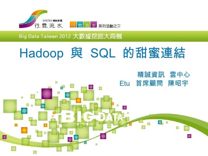 Hadoop 與 SQL 的甜蜜連結              精誠資訊 雲中心          Etu 首席顧問 陳昭宇
