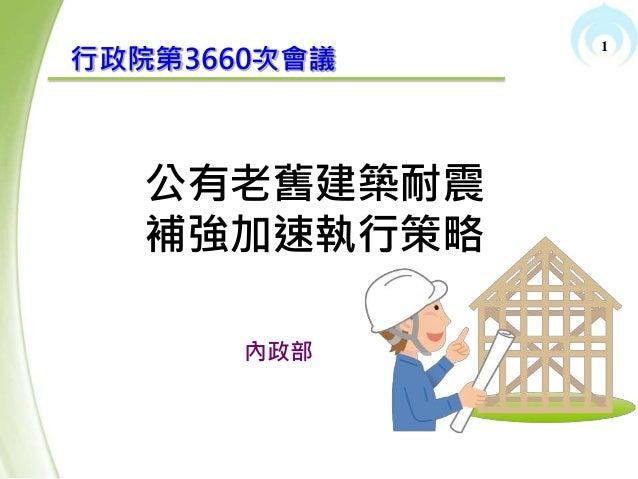 公有老舊建築耐震 補強加速執行策略 行政院第3660次會議 1 內政部
