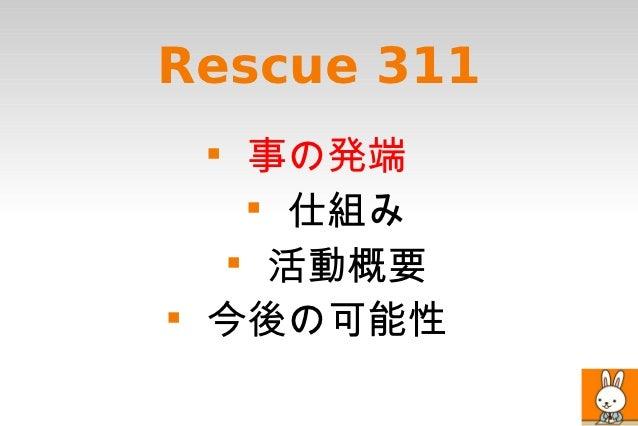 ワークショップ1 2椎原隆(rescue 311 シンポジウム) Slide 2