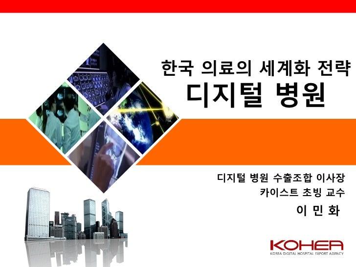 한국 의료의 세계화 전략  디지털 병원     디지털 병원 수출조합 이사장         카이스트 초빙 교수             이민화