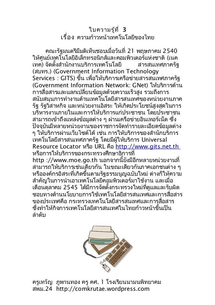ใบความรู้ท ี่ 3           เรื่อ ง ความก้าวหน้าเทคโนโลยีของไทย       คณะรัฐมนตรีมีมติเห็นชอบเมื่อวันที่ 21 พฤษภาคม 2540ให้ศ...