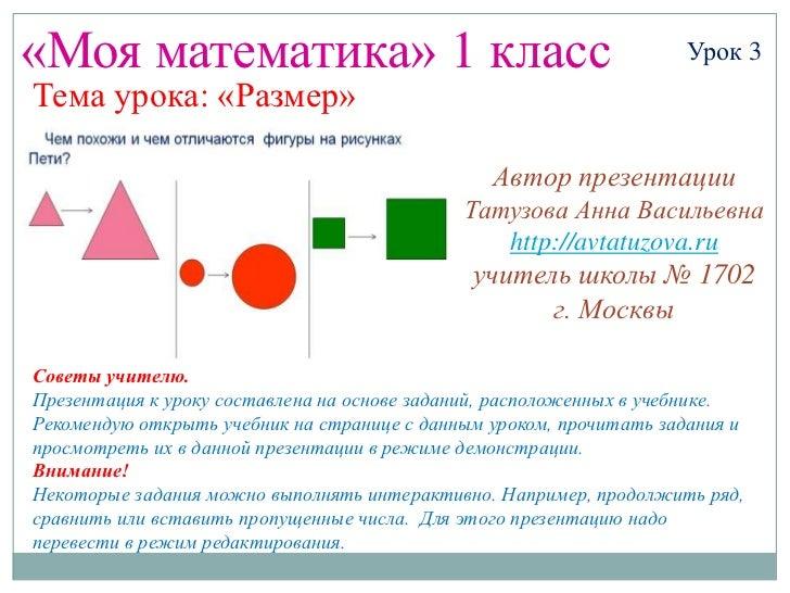 «Моя математика» 1 класс                                            Урок 3Тема урока: «Размер»                            ...