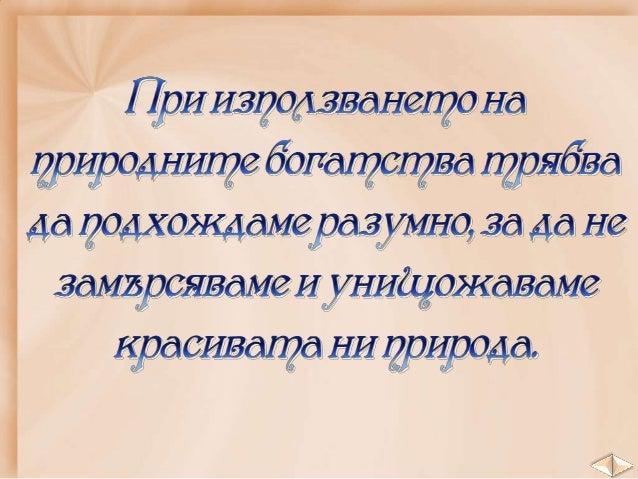 2. Огради верния отговор. В/ По склоновете на коя от посочените планини НЕ СЕ отглежда тютюн? а/ Рила б/ Витоша в/ Родопит...