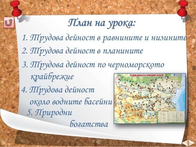Трудова дейност на хората в България 1 -  ЧО, 3 клас, Булвест