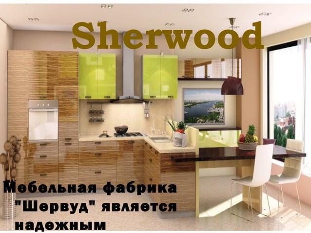 """Sherwood Мебельная фабрика """"Шервуд"""" является надежным"""