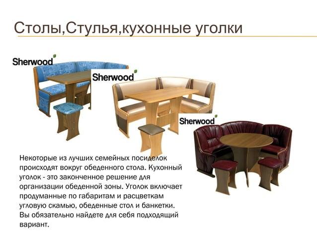 , ,Столы Стулья кухонные уголки Некоторые из лучших семейных посиделок происходят вокруг обеденного стола. Кухонный уголок...