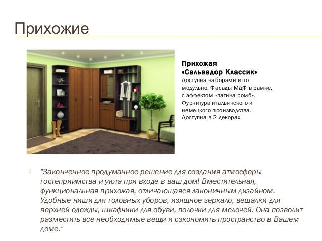 """Прихожие  """"Законченное продуманное решение для создания атмосферы гостеприимства и уюта при входе в ваш дом! Вместительна..."""
