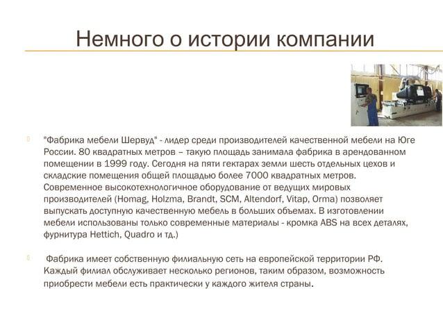 """Немного о истории компании  """"Фабрика мебели Шервуд"""" - лидер среди производителей качественной мебели на Юге России. 80 кв..."""