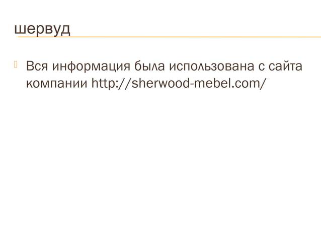 шервуд  Вся информация была использована с сайта компании http://sherwood-mebel.com/