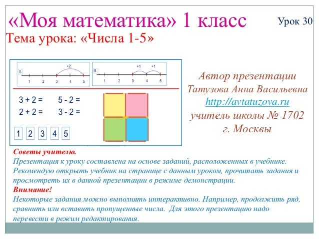 «Моя математика» 1 класс                                             Урок 30Тема урока: «Числа 1-5»                       ...