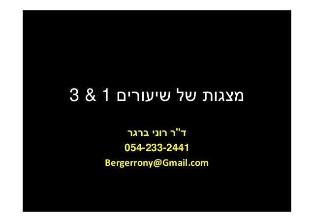 """שיעורים של מצגות1&3 ד""""ברגר רוני ר 054-233-2441 Bergerrony@Gmail.com"""