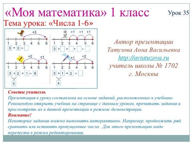 «Моя математика» 1 класс                                             Урок 35Тема урока: «Числа 1-6»                       ...