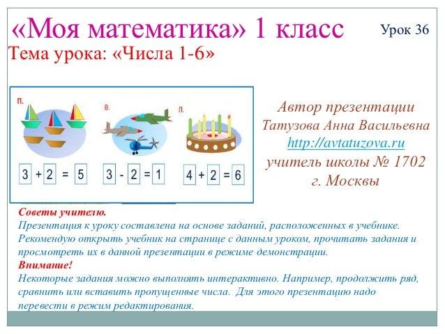 «Моя математика» 1 класс                                            Урок 36Тема урока: «Числа 1-6»                        ...