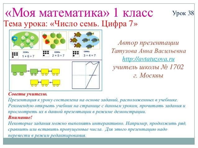 «Моя математика» 1 класс                                             Урок 38Тема урока: «Число семь. Цифра 7»             ...