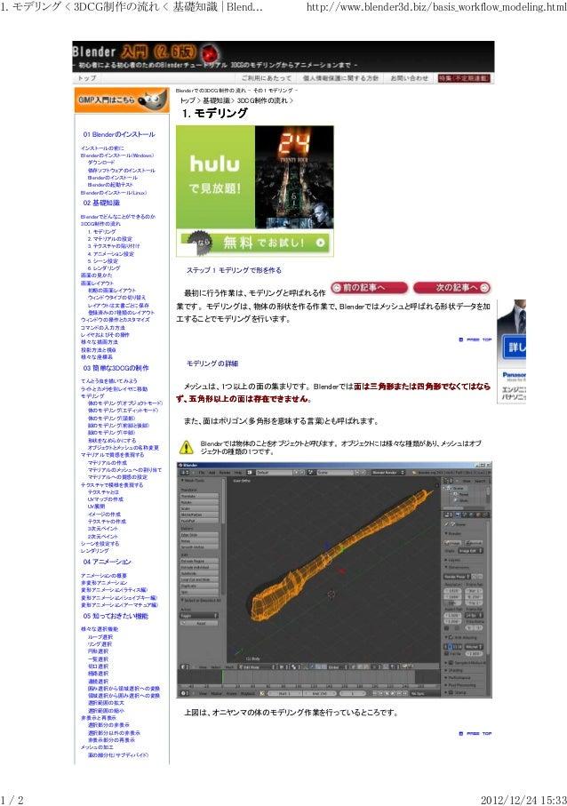1. モデリング < 3DCG制作の流れ < 基礎知識   Blend...                                  http://www.blender3d.biz/basis_workflow_modeling.h...