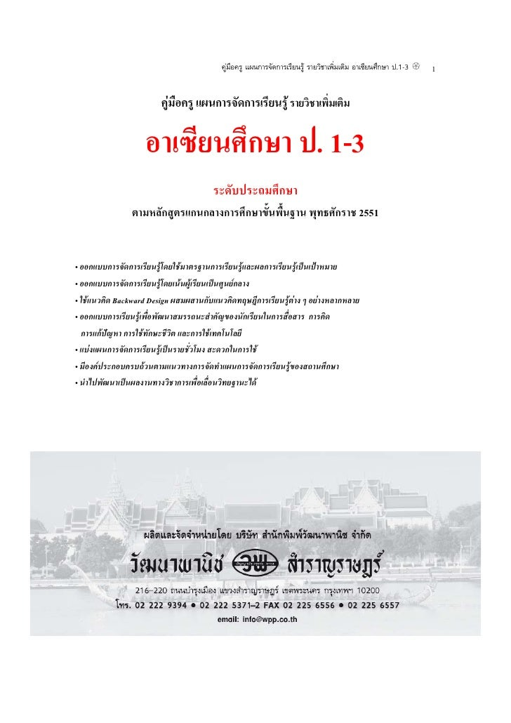 คูมือครู แผนการจัดการเรียนรู รายวิชาเพิ่มเติม อาเซียนศึกษา ป.1-3   1                        คูมือครู แผนการจัดการเรียนร...