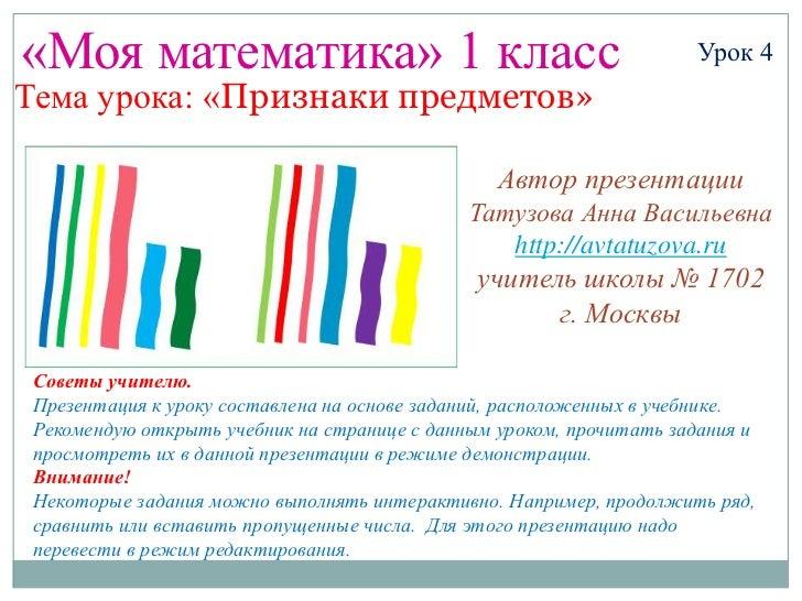 «Моя математика» 1 класс                                             Урок 4Тема урока: «Признаки предметов»               ...