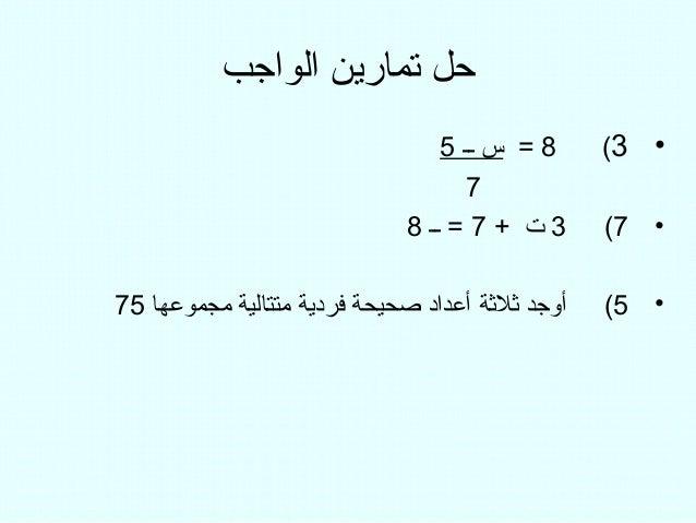 نسخ من 1 4 حل المعادلات التى تحتوى متغيرا في طرفيها