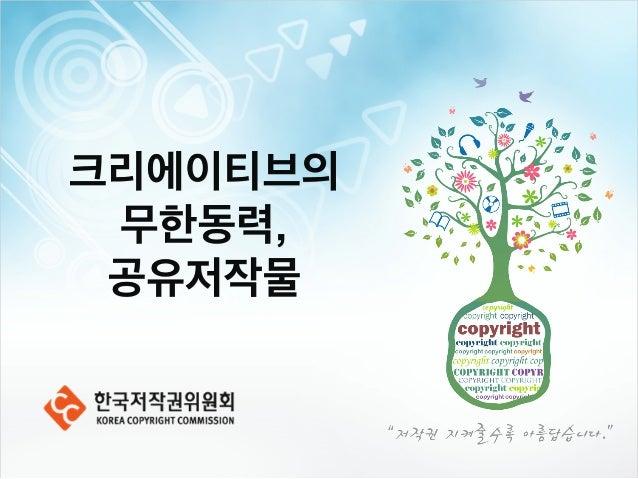 저작물 유통환경 변화  공유저작물 서비스 현황  1  2  3  공유저작물 활용 촉진