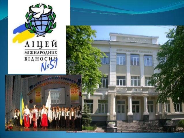 Ліцей міжнародних відносин № 51 Печерськогорайону міста Києва є правонаступником середньоїшколи №51, існує з 1991року. Ліц...
