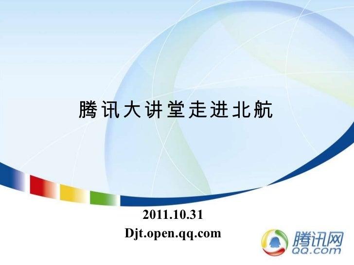 腾讯大讲堂走进北航 2011.10.31 Djt.open.qq.com