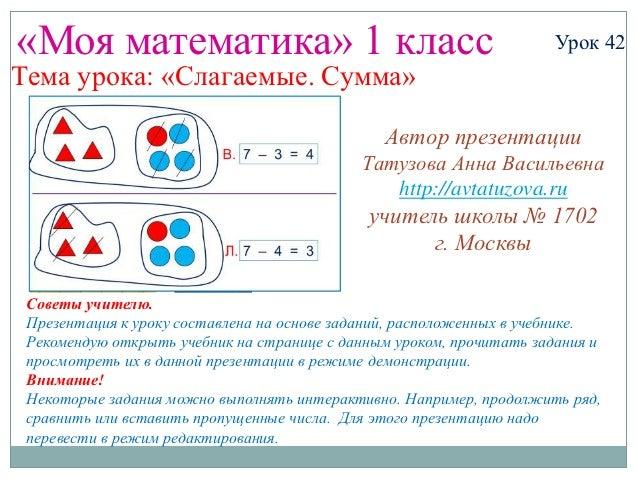 «Моя математика» 1 класс                                             Урок 42Тема урока: «Слагаемые. Сумма»                ...