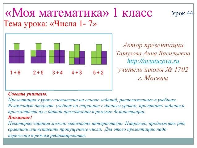 «Моя математика» 1 класс                                             Урок 44Тема урока: «Числа 1- 7»                      ...