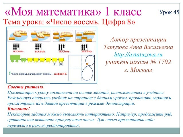 «Моя математика» 1 класс                                             Урок 45Тема урока: «Число восемь. Цифра 8»           ...