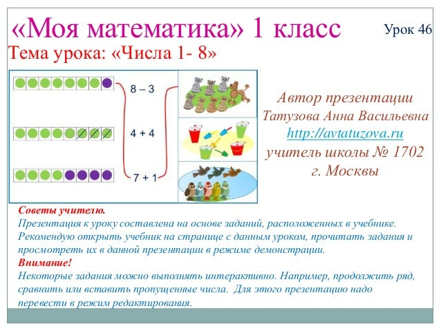 «Моя математика» 1 класс                                             Урок 46Тема урока: «Числа 1- 8»                      ...