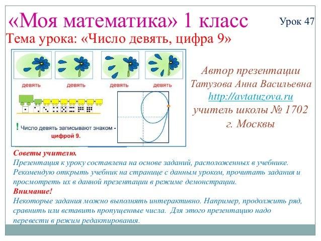 «Моя математика» 1 класс                                             Урок 47Тема урока: «Число девять, цифра 9»           ...