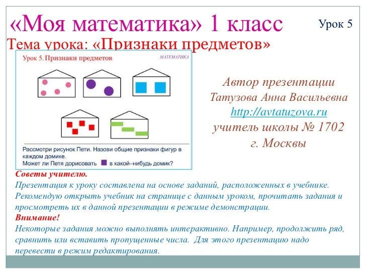 «Моя математика» 1 класс                                             Урок 5Тема урока: «Признаки предметов»               ...