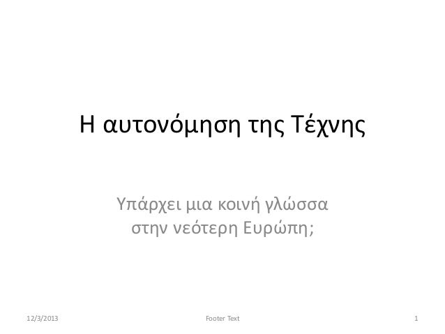 Η αυτονόμηση της Τέχνης Υπάρχει μια κοινή γλώσσα στην νεότερη Ευρώπη;  12/3/2013  Footer Text  1