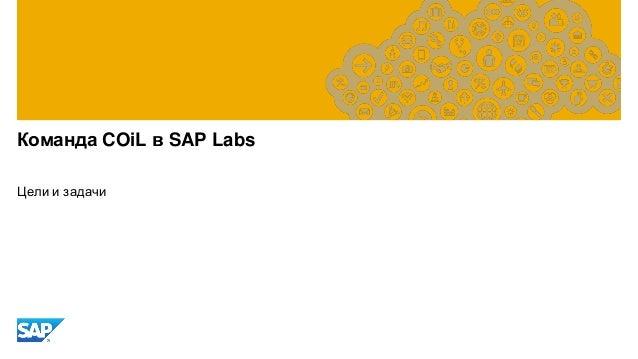 Команда COiL в SAP Labs Цели и задачи