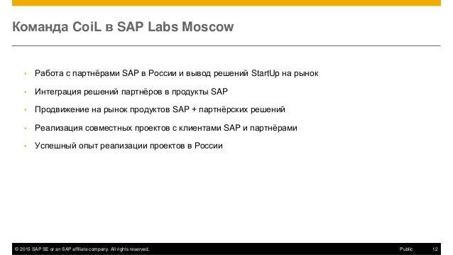 © 2015 SAP SE or an SAP affiliate company. All rights reserved. 12Public Команда CoiL в SAP Labs Moscow • Работа с партнёр...