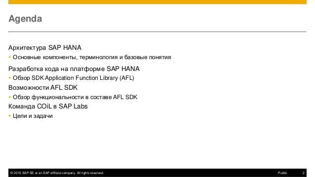© 2015 SAP SE or an SAP affiliate company. All rights reserved. 2Public Agenda Архитектура SAP HANA  Основные компоненты,...