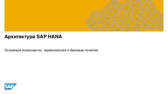 Архитектура SAP HANA Основные компоненты, терминология и базовые понятия