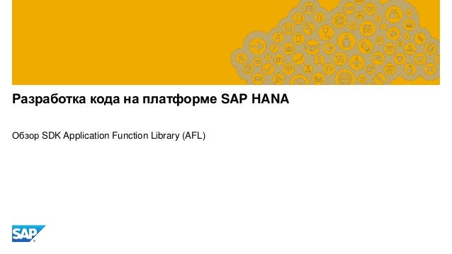 Разработка кода на платформе SAP HANA Обзор SDK Application Function Library (AFL)