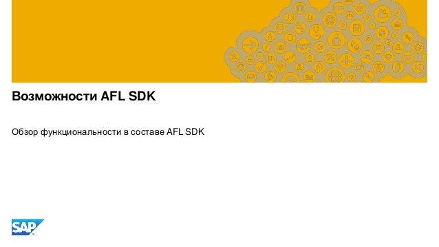 Возможности AFL SDK Обзор функциональности в составе AFL SDK