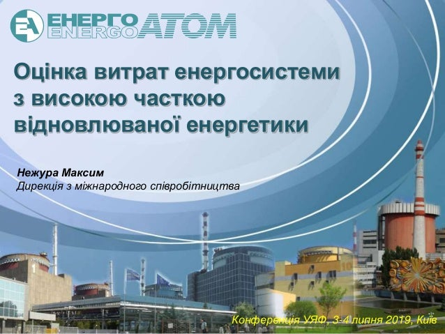 Оцінка витрат енергосистеми з високою часткою відновлюваної енергетики Нежура Максим Дирекція з міжнародного співробітницт...