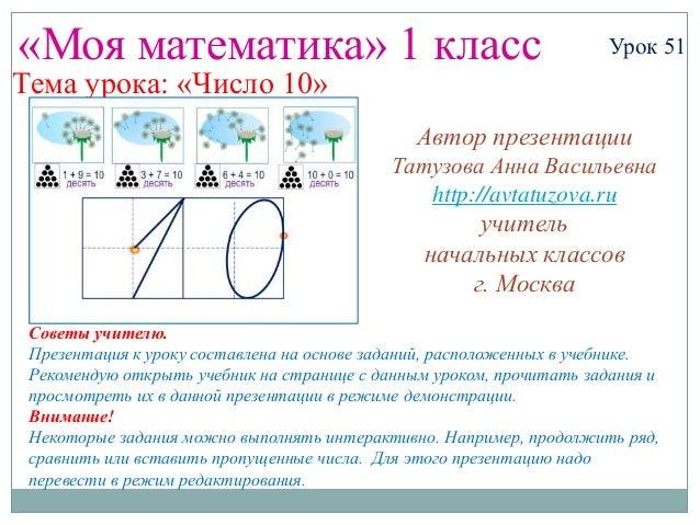 «Моя математика» 1 класс                                             Урок 51Тема урока: «Число 10»                        ...