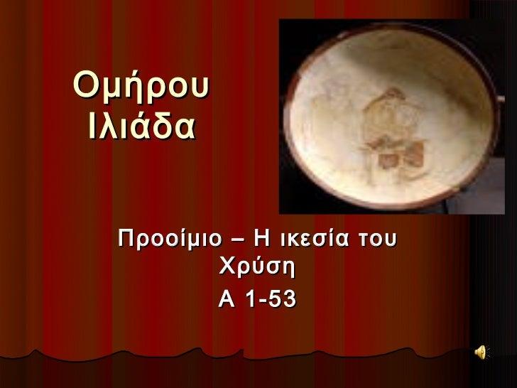 ΟμήρουΙλιάδα Προοίμιο – Η ικεσία του         Χρύση         Α 1-53