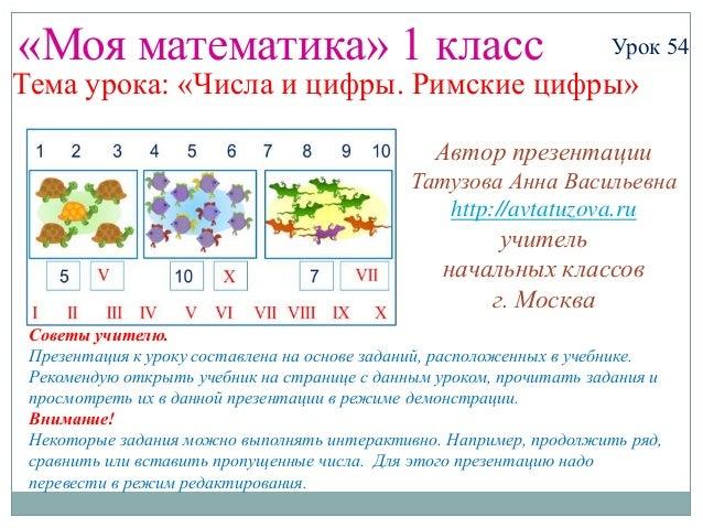«Моя математика» 1 класс                                             Урок 54Тема урока: «Числа и цифры. Римские цифры»    ...