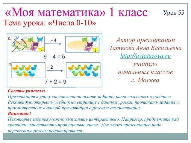 «Моя математика» 1 класс                                            Урок 55Тема урока: «Числа 0-10»                       ...