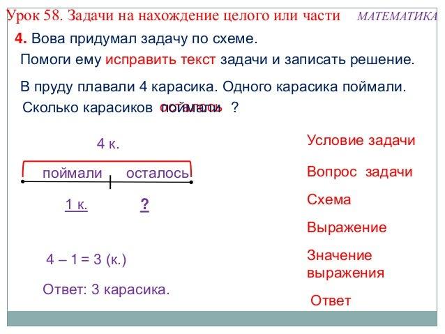 Решение задач на нахождение части числа решение задач по радиотехники