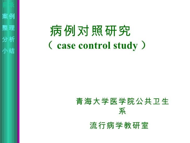 病例对照研究   ( case control study ) 青海大学医学院公共卫生系 流行病学教研室