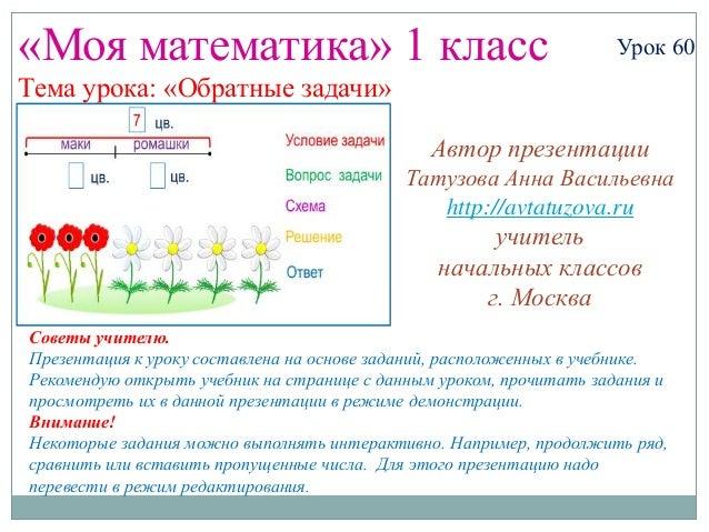 Конспект урока 1 класс математика решение задач решение параметрических задач линейного программирования